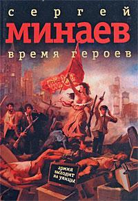 Сергей Минаев Время героев сергей галиуллин чувство вины илегкие наркотики