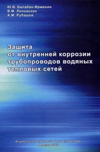 Ю.В. Балабан-Ирменин, В. М. Липовских, А. М. Рубашов. Защита от внутренней коррозии трубопроводов водяных тепловых сетей