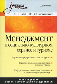 Менеджмент в социально-культурном сервисе и туризме