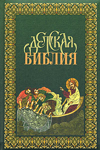 Детская Библия эмануэл тов текстология ветхого завета