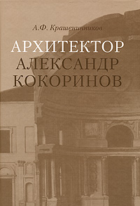 А. Ф. Крашенинников Архитектор Александр Кокоринов книга мастеров