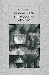 З. А. Сокулер Герман Коген и философия диалога философия в схемах и комментариях