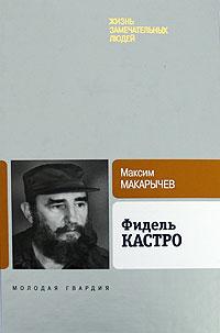 Максим Макарычев Фидель Кастро соловьев а сост как стать вождем страсти во власти