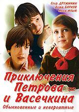 Приключения Петрова и Васечкина. Обыкновенные и невероятные медвежонок паддингтон и его невероятные приключения