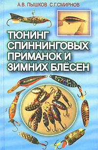 Тюнинг спиннинговых приманок и зимних блесен. А. В. Пышков, С. Г. Смирнов