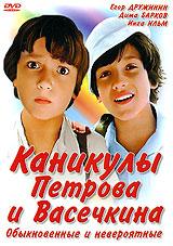 Каникулы Петрова и Васечкина. Обыкновенные и невероятные
