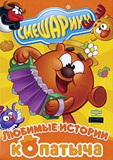 Смешарики: Любимые истории Копатыча куплю ульи в украине многокорпусные из полистирола