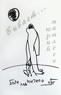 Юрий Мамлеев Бывает...