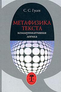 С. С. Гусев. Метафизика текста. Коммуникативная логика