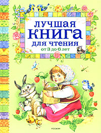 Лучшая книга для чтения от 3 до 6 лет книги издательство аст книга для чтения детям от 6 месяцев до 3 лет