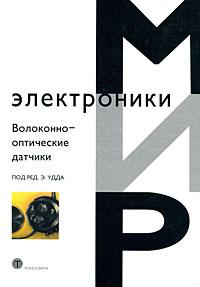 Под редакцией Э. Удда Волоконно-оптические датчики