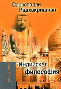 Сарвепалли Радхакришнан Индийская философия марианна кошкарян из истории философии античная философия
