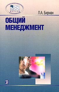 Л. А. Бирман Общий менеджмент