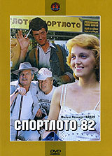 Спортлото-82 билет на автобус пенза белинский