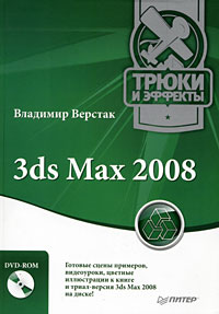 Владимир Верстак 3ds Max 2008. Трюки и эффекты (+ DVD-ROM) i flashdrive max 3 0 photofast