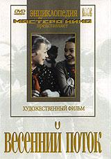 Михаил Астангов  (