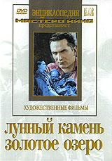 Лунный камень  (1935 г., 70 мин) Юрий Толубеев (