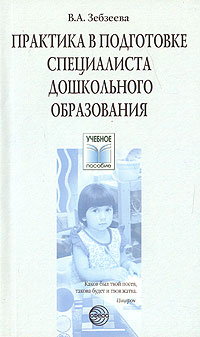 Практика в подготовке специалистов дошкольного образования