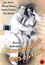 Золотоискатели 1935-го года First National Pictures Inc.,Warner Bros. Pictures Inc