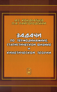 Задачи по термодинамике, статистической физике и кинетической теории. А. С. Кондратьев, П. А. Райгородский