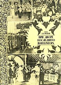 А. А. Мосолов При дворе последнего императора мазин а в трон императора
