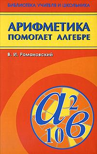В. И. Романовский Арифметика помогает алгебре б т бадагуев работы с повышенной опасностью изоляционные работы