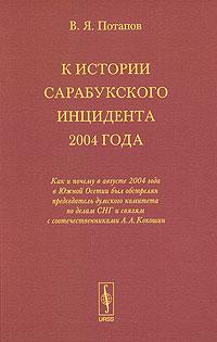 В. Я. Потапов К истории Сарабукского инцидента 2004 года