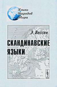 Э. Вессен Скандинавские языки большие данные книга