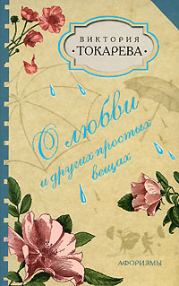 Виктория Токарева О любви и других простых вещах аудиокниги proffi cd book российские барды новелла матвеева