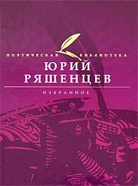 Юрий Ряшенцев. Избранное