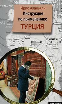 цены Ирис Аланьяли Инструкция по применению: Турция