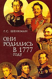Г. С. Шенкман Они родились в 1777 году русские поэты первой половины xix века очерки жизни и творчества с приложением избранных стихов