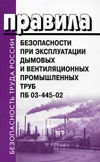 Правила безопасности при эксплуатации дымовых и вентиляционных промышленных труб ПБ 03-445-02