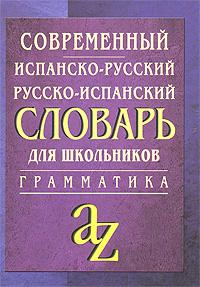 Современный испанско-русский, русско-испанский словарь для школьников. Грамматика испанский мини словарь