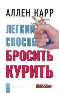 Аллен Карр Легкий способ бросить курить легкий способ бросить курить