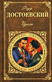 Федор Достоевский Идиот федор достоевский записки из мертвого дома