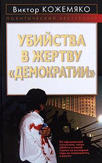 Кожемяко В.С. Убийства в жертву демократии