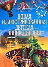 Новая иллюстрированная детская энциклопедия энциклопедия детская поезда