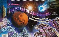 Наталия Нищева Раз планета, два комета...