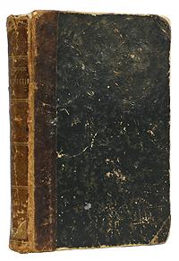 Училище благочестия или Примеры христианских добродетелей - выбранные из житий святых (В двух томах - В одной книге)