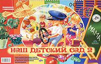 Н. В. Нищева Наш детский сад 2 в мире растений демонстрационные картины выпуск 2