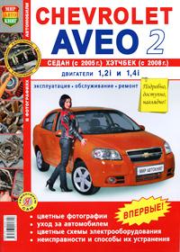 Chevrolet Aveo седан с 2005 г., хэтчбек с 2008 г. Эксплуатация, обслуживание, ремонт