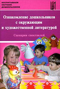 Ознакомление дошкольников с окружающим и художественной литературой. Сценарии спектаклей