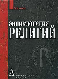 Энциклопедия религий энциклопедия для детей религии мира