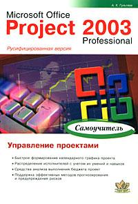 где купить А. К. Гультяев Microsoft Office Project 2003 Professional. Управление проектами. Самоучитель по лучшей цене