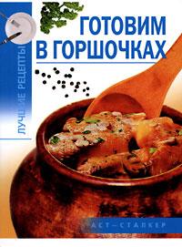 Готовим в горшочках самой лучшей женщине на свете суши русская кухня готовим в горшочках кулинарный подарок из трех книг коробка