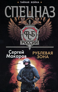 Сергей Макаров Спецназ ФСБ. Рублевая зона макаров сергей спецназ фсб приказ выполнен комплект из 4 книг