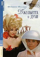 Джульетта Мазина (