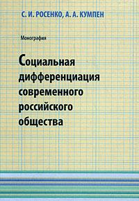 С. И. Росенко, А. А. Кумпен Социальная дифференциация современного российского общества макропсихология современного российского общества