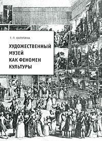 Т. П. Калугина Художественный музей как феномен культуры
